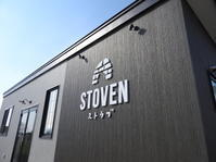 Cafe Stoven/美唄市 - 貧乏なりに食べ歩く