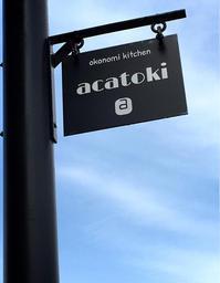 acatoki (赤と黄) - プリンセスシンデレラ