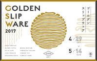 「GOLDEN SLIP WARE2017」 SML - やきものをつくろう  生畑皿山窯