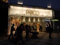 """「おいしい生活」は誰のもの? PARCOの前をベビーカーで歩くアジアからの観光客 - ニッポンのインバウンド""""参与観察""""日誌"""