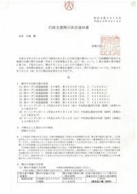 憲法便り#1987:防衛省からの『行政文書開示決定通知書』 - 岩田行雄の憲法便り・日刊憲法新聞
