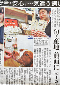 新聞に登場 - SUPER DOGS blog