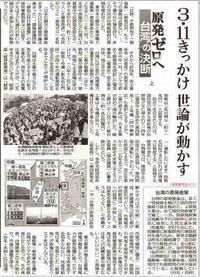【原発ゼロへ 台湾の決断 上】 3・11きっかけ世論が動かす / 東京新聞 - 瀬戸の風