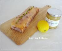 レモンカードdeウィークエンドシトロン☆ - パンのちケーキ時々わんこ
