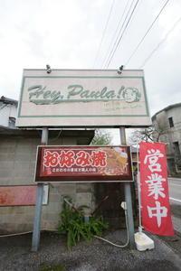 お好み焼 ヘイ・ポーラ - にゃお吉の高知競馬☆応援写真日記+α(高知の美味しいお店)