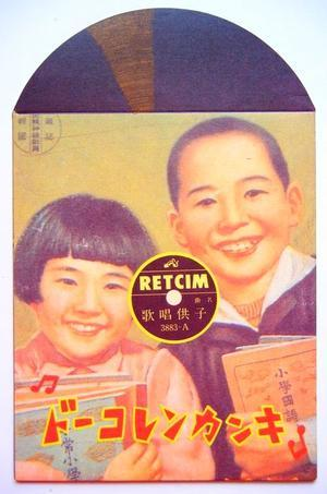 昭和レトロ レコードジャケット封筒のレターセット - himedaria*