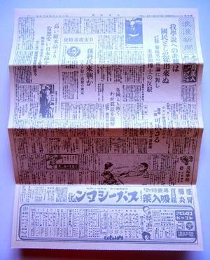 昭和レトロ 新聞記事のレターセット - himedaria*