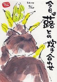 竹の子三昧 - きゅうママの絵手紙の小部屋