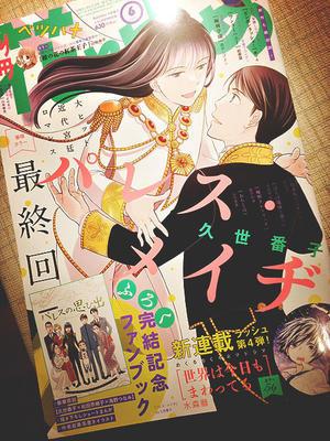 別冊花とゆめ6月号 - 山田南平Blog