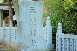 10年目を迎えるにあたって『三皇神社』 - 愛姫伝