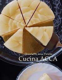 4月最後のレッスンは、洋梨のシャルロット - Cucina ACCA