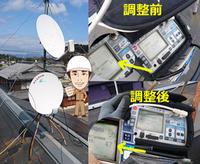 そっぽむいとる - 西村電気商会|東近江市|元気に電気!