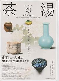 特別展「茶の湯」@東京国立博物館平成館2017 - 徒然なるサムディ