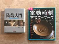 陶芸の本 - BOOKRIUM 本のある生活