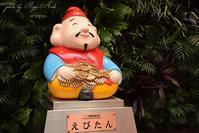 えびたん - Ryu Aida's Photo