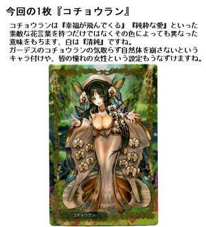 【開封レビュー】Guardess in Eden/ガーデスインエデン(11個目~20個目) - BOB EXPO
