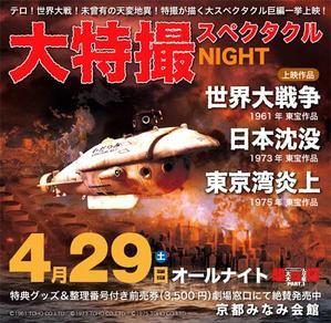 4/29 大特撮スペクタクルナイト開催! - 特撮大百科最新情報