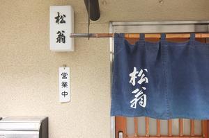 松翁 @ 神保町 - REIKO'S LIFE