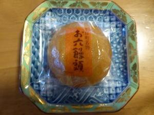 お六饅頭(新潟県南魚沼市) - 幸せなひとときに感謝♪