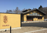 軽井沢で朝食、何食べる? まずは和食 ~御厨~ - きれいの瞬間~写真で伝えるstory~
