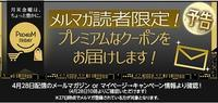 4月28日プレミアムプライデー ひかりTVショッピングクーポンはメルマガ登録者限定に - 白ロム転売法