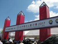 お伊勢さん菓子博 - M's Factory