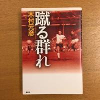木村元彦「蹴る群れ」 - 湘南☆浪漫