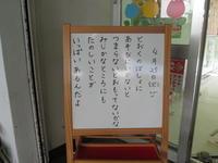 子どもたちへのメッセージ(No.1459)【発見する】 - 慶応幼稚園ブログ【未来の子どもたちへ ~Dream Can Do!Reality Can Do!!~】