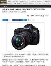 キヤノン「EOS 5D Mark IV」の有償アップデートが予告 - 100-400ISの部屋