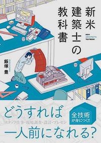 「新米建築士の教科書」増刷決定! - i+i