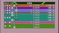 (住之江12R)第51回なにわ賞優勝戦 - Macと日本酒とGISのブログ