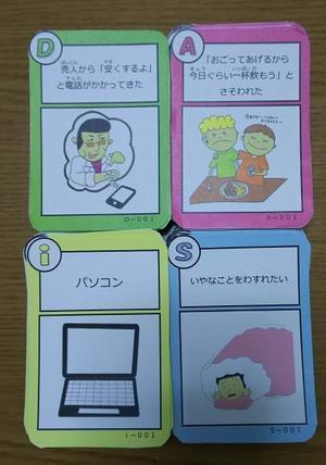 カードゲーム型依存症治療ツールARASHI(アラーシー) - 猫の手通信・日替り定食