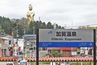 いこっさ福井(Ⅰ) 福井駅 - 英四郎