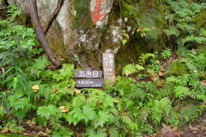 上信越登山の旅27(日本百名山 de photo 妙高山) - * Unknown Life