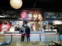高知 本日のランチ 塩たたき定食 ひろめ市場 - B級出張日記