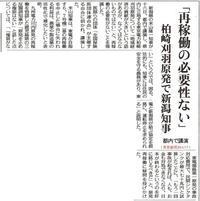 「再稼働の必要性ない」柏崎刈羽原発で新潟県知事 都内で講演 / 東京新聞 - 瀬戸の風