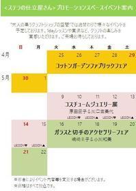 ステラの仕立屋さん イベントスケジュール 2017年5月 - Hiroshima HH