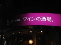 ワインの酒場。ディプント @Shizuoka - ほっこりしましょ。。