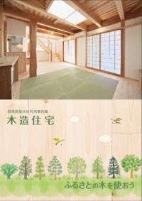 木造事例集のデザイン(公共建築編&住宅編) - 制作業績
