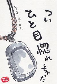 硯のミニチュアネックレス - きゅうママの絵手紙の小部屋