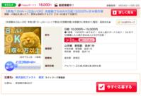 募集広告_株式会社ファクト東京ライトワーク事業部 - 結論は非明