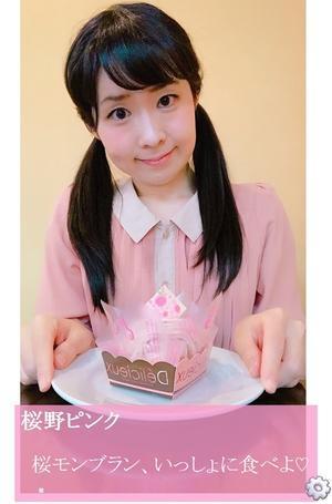 桜モンブラン食べよ♡白十字 - *CHERISH*(ちぇりっしゅ)