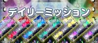 常設イベント「デイリーミッション」開始 [期間:4/27(木)15:00~ ] - フレンズ アバターライブ オフィシャルブログ