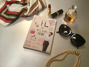 えっ?madameHの本、第4弾発売 - madameHのバラ色の人生