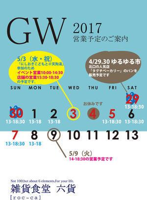 GW. - 六貨日誌