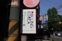 韓国語の語学学校 - マッシュとポテトの東京のんびり日記