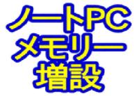ノートパソコンに メモリーを増設した・・・(^^)v - ジョニーがゆく.com