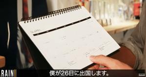 Rain 僕が26日に出国します^^ - Rain ピ 韓国★ミーハー★Diary