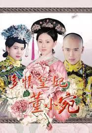 電視劇『邦題/皇貴妃の宮廷』 - 越劇・黄梅戯・紅楼夢