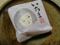 『 雑誌のふろく 』 - 備前焼 * 平井本店ぶろぐ